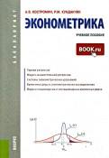 Костромин, Кундакчян: Эконометрика. Учебное пособие