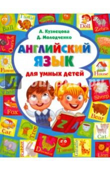 Купить Кузнецова, Молодченко: Английский язык для умных детей ISBN: 978-5-9567-2029-5