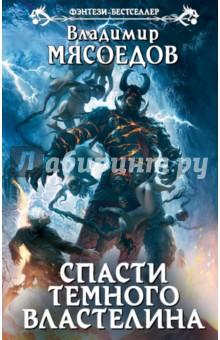 Спасти темного властелина - Владимир Мясоедов