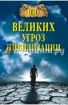 100 великих угроз цивилизации - Анатолий Бернацкий