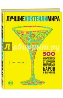 Купить Том Сэндем: Лучшие коктейли мира ISBN: 978-5-699-72891-6