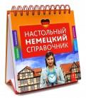 Ирина Ищенко: Настольный немецкий справочник