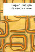 Шапиро, Шапиро - На немом языке обложка книги