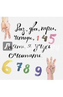 Купить Татьяна Усова: Раз, два, три, четыре, пять, я учусь считать! ISBN: 978-5-905447-08-2