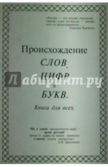 Купить Александр Драгункин: Происхождение слов, цифр и букв ISBN: 978-5-7931-0695-5