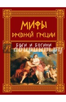 Эротические иллюстрации древнегреческих мифов альбом