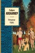 Гийом Аполлинер - Нетерпение сердец обложка книги