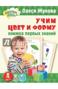 Купить Олеся Жукова: Учим цвет и форму. Книжка первых знаний ISBN: 978-5-17-086253-5