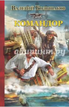 Купить Валерий Большаков: Командор ISBN: 978-5-17-086261-0