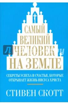 Купить Стивен Скотт: Самый великий человек на земле ISBN: 978-985-15-2412-5