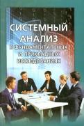 Кузнецов, Шатраков, Мальчевский, Бабуров, Самойлов - Системный анализ в фундаментальных и прикладных исследованиях обложка книги