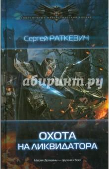 Купить Сергей Раткевич: Охота на ликвидатора ISBN: 978-5-516-00278-6