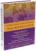 Гарднер, Шобек: Базисная и клиническая эндокринология. Книга 2