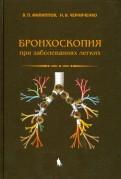 Филиппов, Черниченко: Бронхоскопия при заболеваниях легких