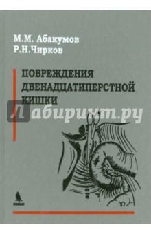 Повреждения двенадцатиперстной кишки - Абакумов, Чирков