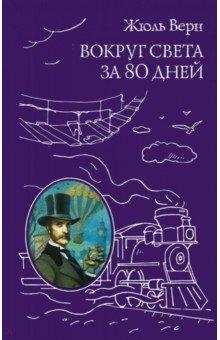Купить Жюль Верн: Вокруг света за 80 дней ISBN: 978-5-699-76271-2