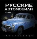 Роман Назаров: Русские автомобили. Полная энциклопедия. 2-е издание
