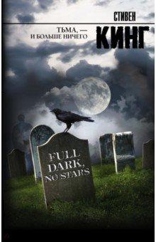Купить Стивен Кинг: Тьма, - и больше ничего ISBN: 978-5-17-086373-0
