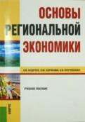 Андреев, Борисова, Плучевская - Основы региональной экономики. Учебное пособие обложка книги