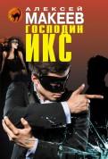Александр Макеев - Господин Икс обложка книги