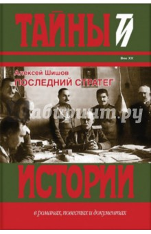 Алексеев. Последний стратег России в Великой войне - Алексей Шишов