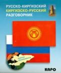 Чингиз Рахманов: Русскокиргизский, киргизскорусский разговорник