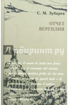 Отчет Вергилия - Сергей Зубарев