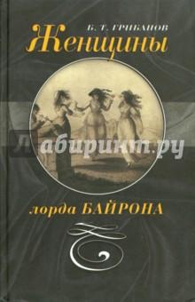 Женщины лорда Байрона - Борис Грибанов