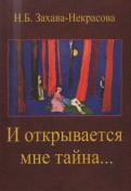 Наталья Захава-Некрасова: И открывается мне тайна… Стихи