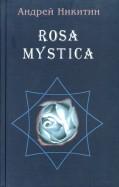 Андрей Никитин: ROSA MYSTICA. Поэзия и проза российских тамплиеров