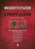 Василий Боголюбов: Физиотерапия и реабилитация. Книга 2