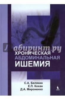 Хроническая абдоминальная ишемия - Белякин, Кохан, Мироненко