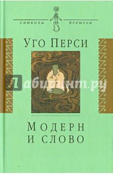 Модерн и слово. Стиль модерн в литературе России и Запада - Уго Перси
