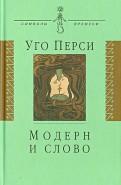 Уго Перси - Модерн и слово. Стиль модерн в литературе России и Запада обложка книги
