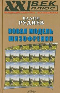 Вадим Руднев: Новая модель шизофрении