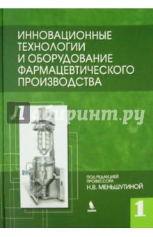 Инновационные технологии и оборудование фармацевтического производства. Книга 1 - Меньшутина, Мишина, Алвес