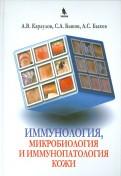 Караулов, Быков, Быков: Иммунология, микробиология и иммунопатология кожи