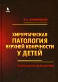 Евгений Кузнечихин: Хирургическая патология верхней конечности у детей
