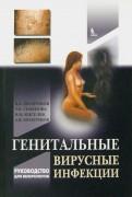 Молочков, Семенова, Киселев: Генитальные вирусные инфекции