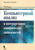Поршнев, Овечкина, Мащенко: Компьютерный анализ и интерпретация эмпирических зависимостей