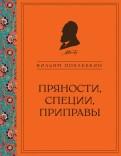Вильям Похлебкин: Пряности, специи, приправы