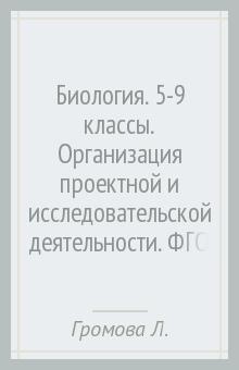 Биология. 5-9 классы. Организация проектной и исследовательской деятельности. ФГОС (+CD) - Любовь Громова