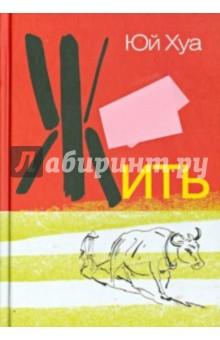 Купить Юй Хуа: Жить ISBN: 978-5-7516-1259-7