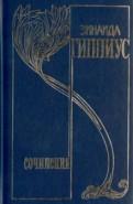 Зинаида Гиппиус - Собрание сочинений в 15 томах. Том 6. Живые лица обложка книги