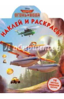 Самолёты 2. Огонь и Вода. Наклей и раскрась (№14121)