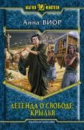Анна Виор: Легенда о свободе. Крылья