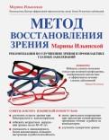 Марина Ильинская: Метод восстановления зрения Марины Ильинской. Рекомендации по улучшению зрения