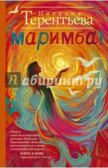 Купить Наталия Терентьева: Маримба! ISBN: 978-5-17-086249-8