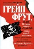 Владимир Москвин - Грейп Фрут, или История одного пирата… обложка книги