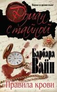 Барбара Вайн: Правила крови